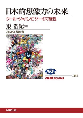 日本的想像力の未来 クール・ジャパノロジーの可能性 (NHKブックス)