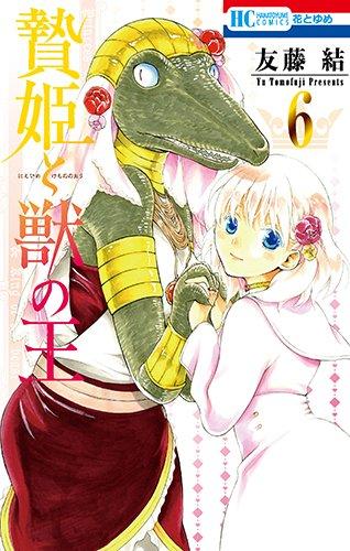 贄姫と獣の王 6 (花とゆめコミックス)