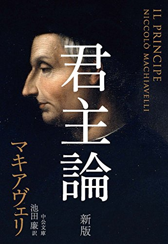 君主論 - 新版 (中公文庫)