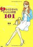 恋を引き寄せるキセキの習慣101