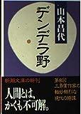 Dendera field (Mass Market Paperback) (1995) ISBN: 4101435111 [Japanese Import]