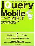 jQuery Mobileパーフェクトガイド 基本からデザインカスタマイズ、パフォーマンスアップまで