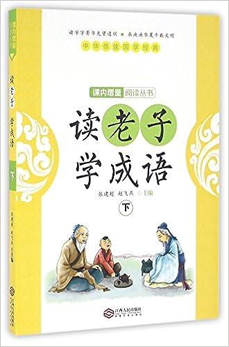Amazon in: Buy Read Lao Tze to Learn Idioms (II
