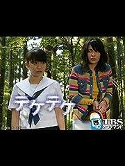 映画「テケテケ」