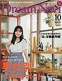 Dream Navi 2019年 10 月号 [雑誌]
