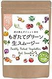 紀州自然農園 置き換えダイエット専用 もぎたて 生スムージー 160g [32食] (グリーン)