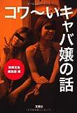 コワ〜いキャバ嬢の話 (宝島SUGOI文庫)