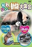 かわいいネ 動物大集合 [DVD]