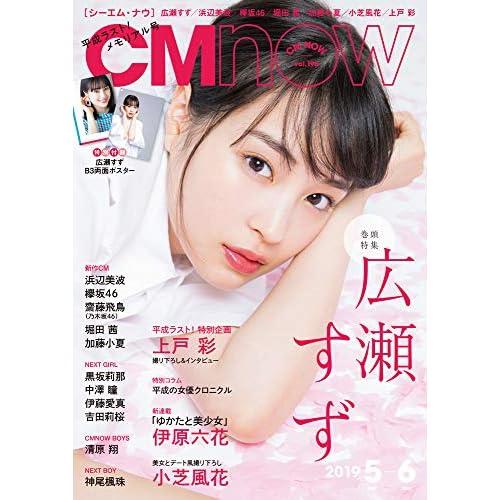 CM NOW 2019年5月号 表紙画像