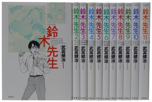 鈴木先生 全11巻 完結セット (アクションコミックス)