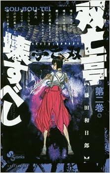 [藤田和日郎] 双亡亭壊すべし 第01-02巻