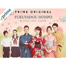 FUKUYADOU HONPO -KYOTO LOVE STORY- Season 1