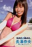 長澤奈央 NAO-MAIL [DVD]