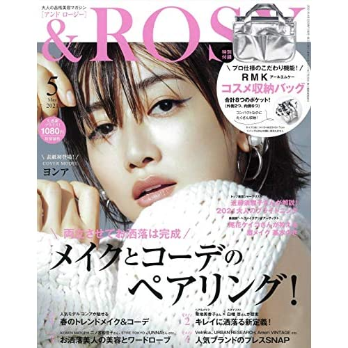 &ROSY 2021年5月号 画像