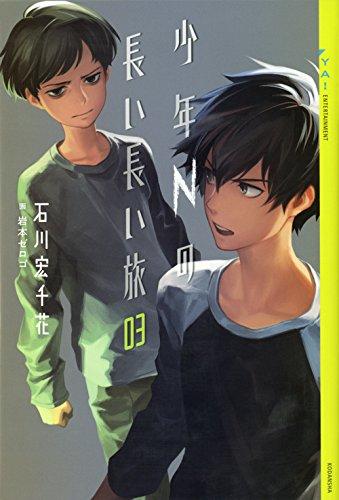 少年Nの長い長い旅 03 (YA! ENTERTAINMENT)