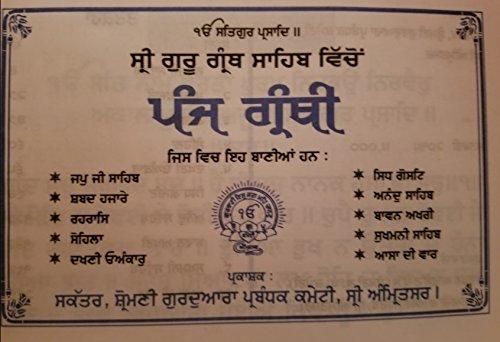 Sukhmani Sahib Paath In Punjabi Epub