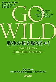 GO WILD 野生の体を取り戻せ! 科学が教えるトレイルラン、低炭水化物食、マインドフルネスの書影