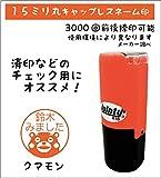 くまモン キャップレスネーム印 15ミリ丸(少し大きめ)