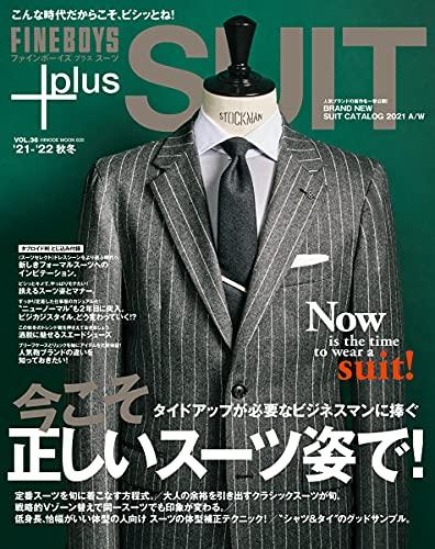 FINEBOYS+Plus SUIT 最新号 表紙画像