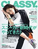 CLASSY.(クラッシィ) 2019年 05 月号 [雑誌]