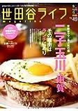 世田谷ライフマガジン 49 (エイムック 2859)
