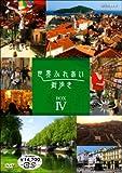 世界ふれあい街歩き BOX 4 [DVD]