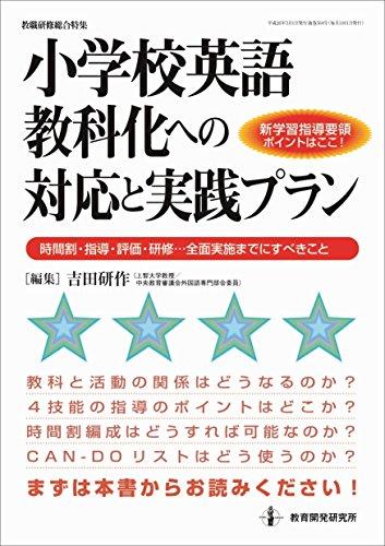 小学校英語教科化への対応と実践プラン (教職研修総合特集)