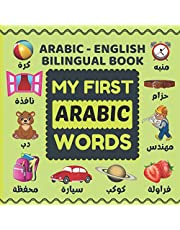 My First Arabic Words: Bilingual(Arabic-English) Picture Book: A Colorful Arabic Word Book For Children.(Arabic Learning Books For Kids)
