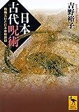 日本古代呪術 陰陽五行と日本原始信仰 (講談社学術文庫)