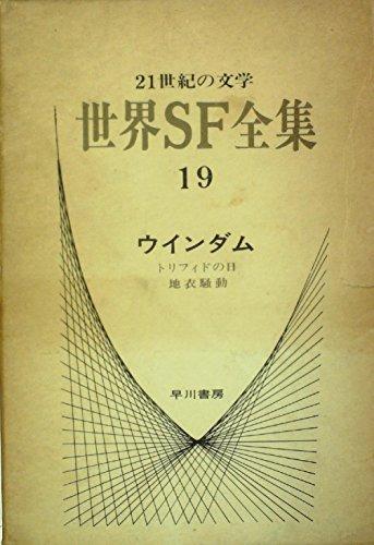 世界SF全集〈第19巻〉ウインダム (1969年)