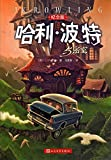 Harry Potter and the Chamber of Secrets 2 (Revised Ed.) (Chinese Edition) (Paperback)