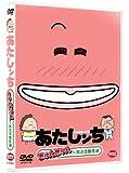 あたしンち きゅんきゅん×笑える傑作選 [DVD]