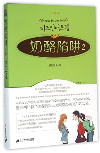 Cheese in the Trap 2 (Chinese Edition)