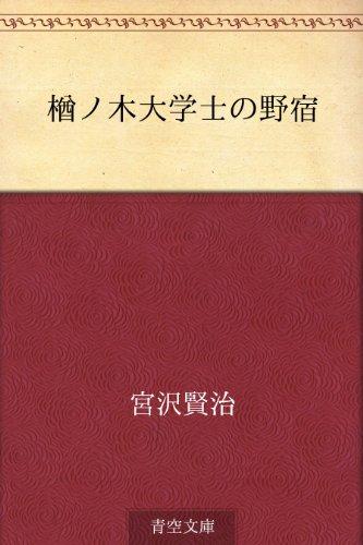 楢ノ木大学士の野宿