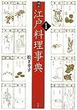図説 江戸料理事典