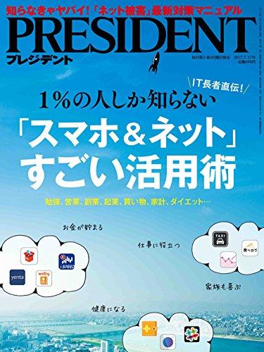 PRESIDENT (プレジデント) 2017年7/17号(「スマホ&ネット」すごい活用術)