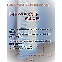 introductory civil code light novel de minpo (national qualifications novels) (Japanese Edition)