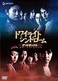 トワイライト・シンドローム デッドボックス (初回限定生産) [DVD]