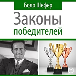 The Winners Laws - 30 Absolutely Unbreakable Habits of Success: Everyday Step-by-Step Guide to Rich and Happy Life [Russian Edition] Audiobook