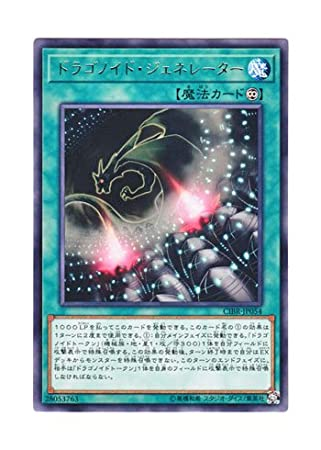 Amazon com: Yu-Gi-Oh! Japanese Version CIBR-JP 054 Dragonoid