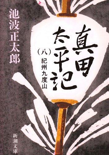 真田太平記 (八) 紀州九度山(新潮文庫)