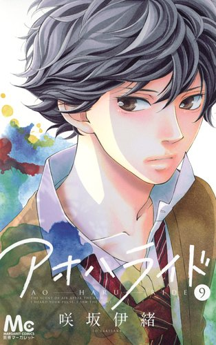 Ao Haru Ride [9] pdf epub
