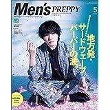 2019年5月号 カバーモデル:桜田 通( さくらだ どおり )さん
