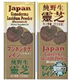Japan Reishi Ganoderma Lucidum Powder (Completely Decrusted) - 380 Mg, 60 Capsules Value Pack