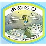 あめのひ (世界傑作絵本シリーズ・アメリカの絵本)