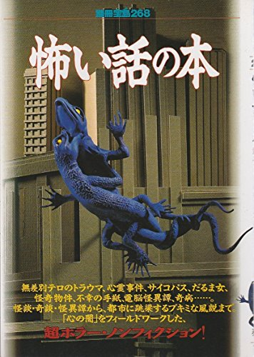 怖い話の本―「心の闇」をフィールドワークした、超ホラー・ノンフィクション! (別冊宝島 (268))
