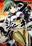 Jinki Extend-~ ~ Rireishon 2 (1-2-2 one Dragon Age Comics) (2010) ISBN: 4047126667 [Japanese Import]