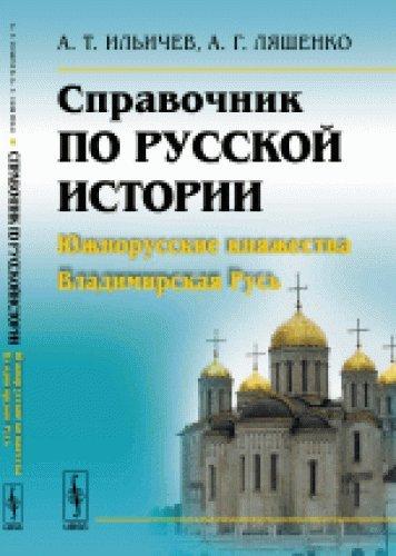 Download Spravochnik po russkoy istorii: Yuzhnorusskie knyazhestva. Vladimirskaya Rus pdf epub