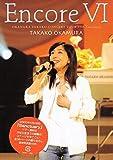 Encore VI OKAMURA TAKAKO CONCERT TOUR 2005 Sanctuary [DVD]