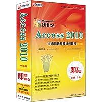 Access2010 全面精通视频培训教程(中文版 DVD)